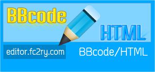 แก้ไขBBcode แก้ไขHTML ออนไลน์